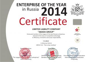 ENTERPRISE OF THE YEAR in Russia 2014